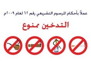 Syrien erlässt umfangreiches Rauchverbot